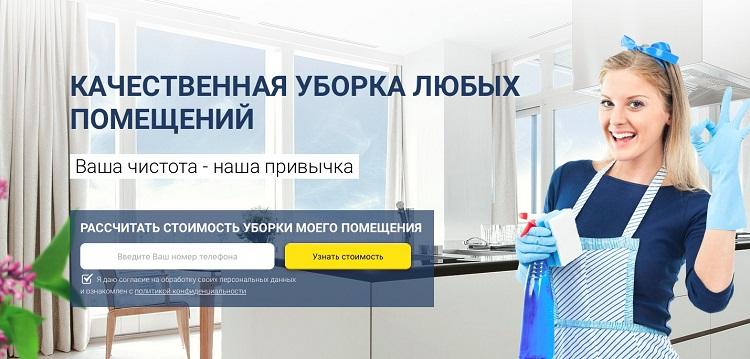 Сайт клининга